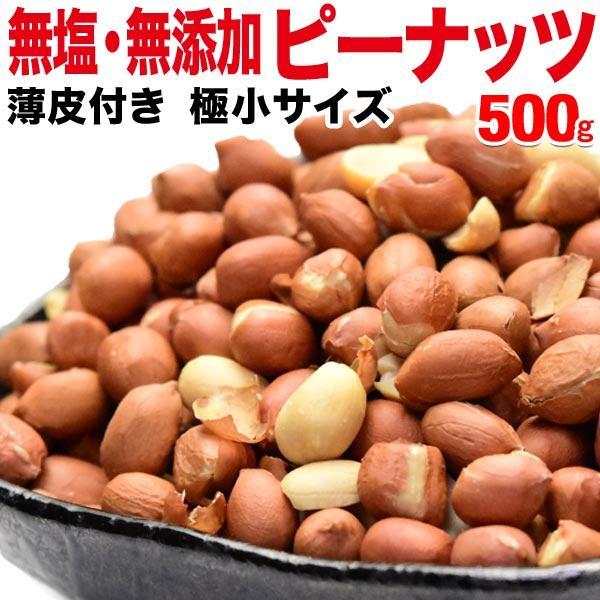 ピーナッツ 無塩 無添加 500g 薄皮付き 極小粒 低gI値食品(わけあり 訳あり) 送料無料 メール便限定 落花生 グルメ