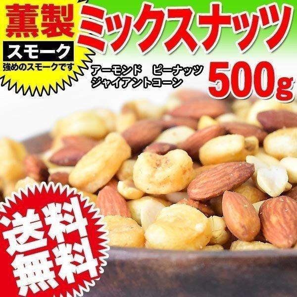 ナッツ ミックスナッツ スモークナッツ 3種ミックス 500g×1袋 割れ・欠け混み