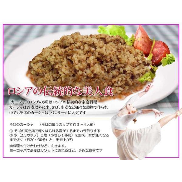 そばの実 国産(北海道産) 食品 ソバ 蕎麦 むき実・ぬき実 500g×1袋 送料無料 ※2017年新物 セール|onomichi-marukin|10