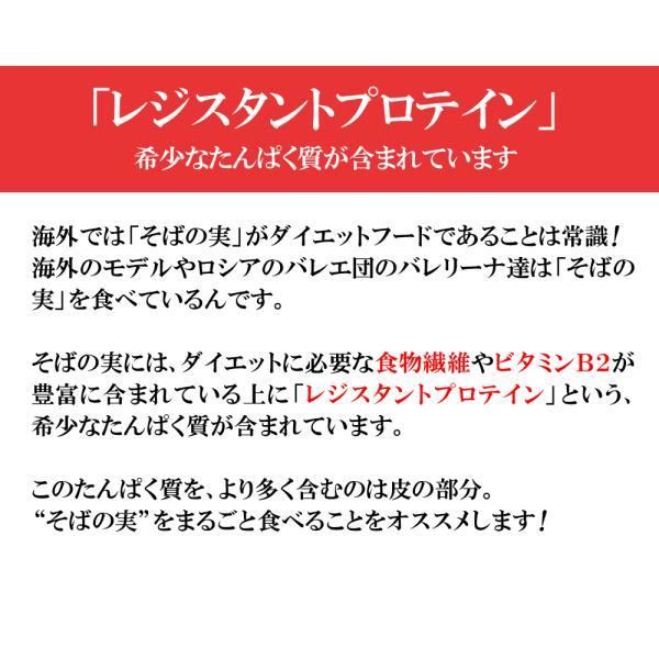 そばの実 国産(北海道産) 食品 ソバ 蕎麦 むき実・ぬき実 500g×1袋 送料無料 ※2017年新物 セール|onomichi-marukin|11