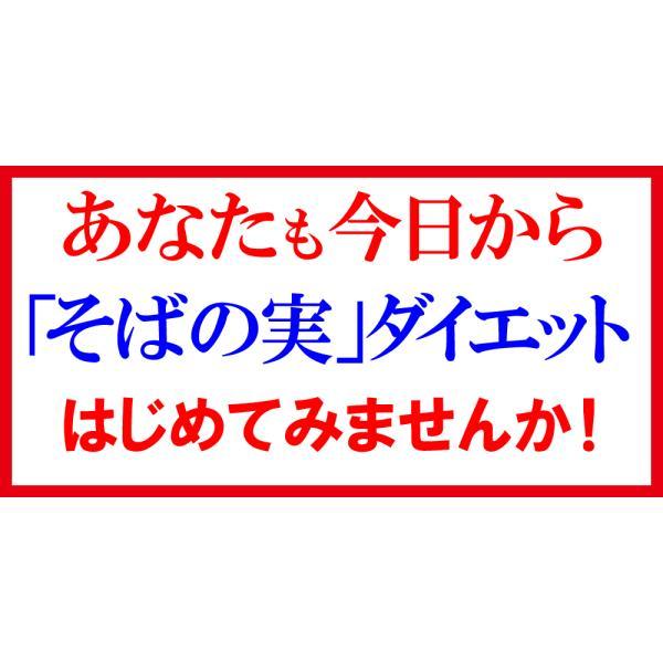 グルメそばの実 国産(北海道産) 食品 ソバ 蕎麦 むき実・ぬき実 500g×1袋 送料無料 ※2017年新物 セール|onomichi-marukin|05