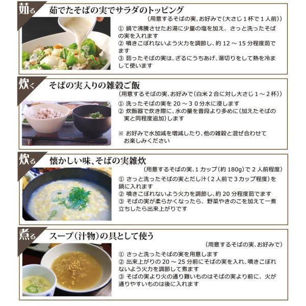 そばの実 国産(北海道産) 食品 ソバ 蕎麦 むき実・ぬき実 500g×1袋 送料無料 ※2017年新物 セール|onomichi-marukin|09