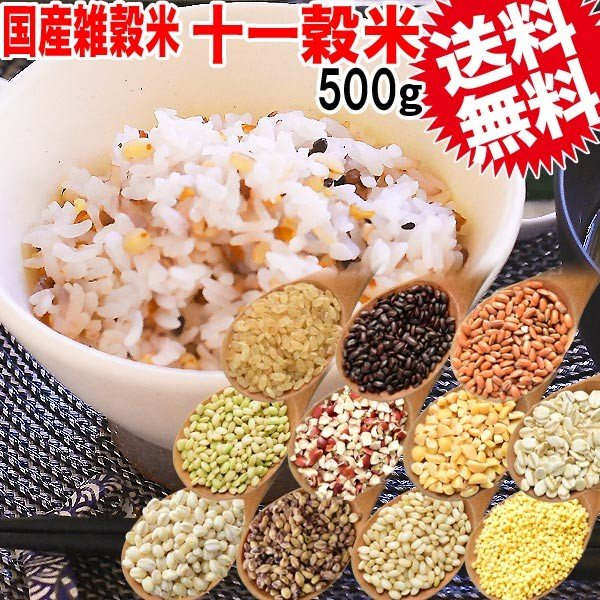 11種類の雑穀米 十一穀米 500g×1袋 送料無料 お米 スーパーフード 食物繊維・ビタミン たっぷり