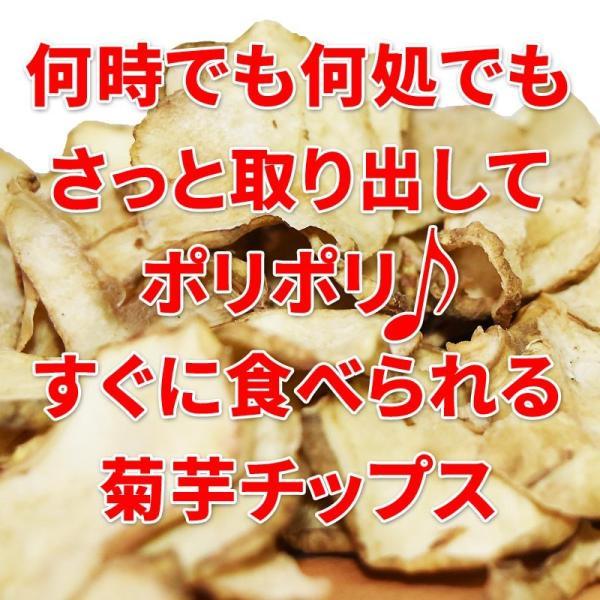 [8/27以降の発送]きくいも 菊芋 チップス キクイモ 国産 有機 50g×1袋 無添加 送料無料 イヌリン 菊芋 セール|onomichi-marukin|04