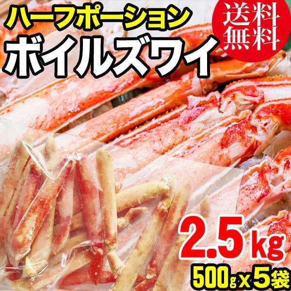 カニ ハーフポーション かに 茹で かに 蟹 カット ボイルズワイガニ 足 500g×5袋 グルメ 海鮮 鍋セット 送料無料