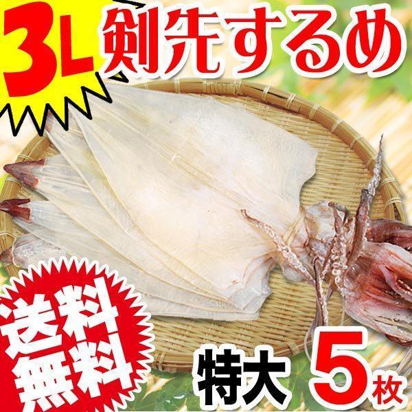 剣先するめイカ 特大(3L)サイズ 5枚1束 (約300〜330g前後) 送料無料 ギフト おつまみ 珍味]]