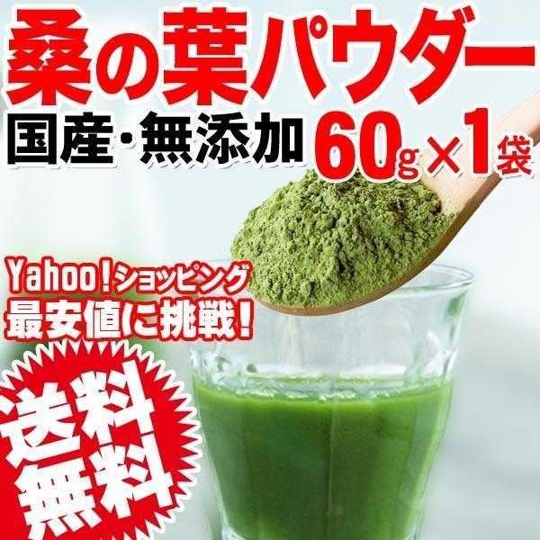 桑茶 国産 桑の葉 粉末 パウダー 60g×1袋 くわ茶 無添加 送料無料 青汁 桑の葉茶 予約:5/15以降の発送予定