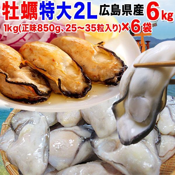 牡蠣 かき 広島県産 (特産品 名物商品) 冷凍牡蠣 カキ 1kg(正味850g)×6袋 業務用特大加熱用