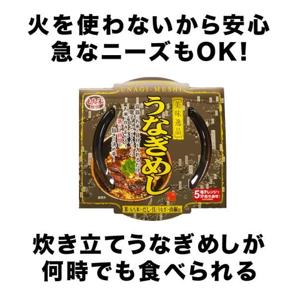 土用 丑の日 うなぎめし 6個 送料無料|onomichi-marukin|04