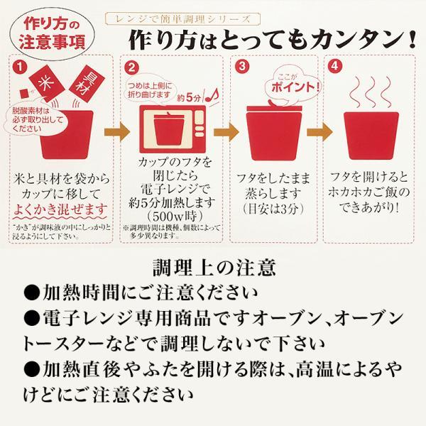土用 丑の日 うなぎめし 6個 送料無料|onomichi-marukin|05