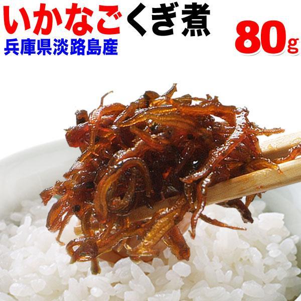 いかなごのくぎ煮いかなご(訳ありワケあり)いかなごくぎ煮80g淡路島産メール便 魚介魚