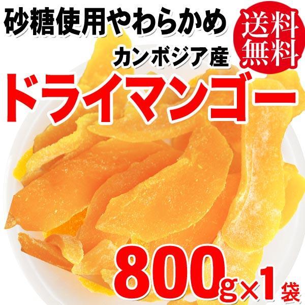 マンゴー ドライマンゴー 900g×1袋 ドライ フルーツ セール 送料無料 メール便限定 カンボジア産 砂糖使用