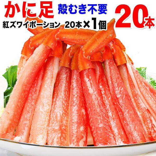 魚介 魚 (わけあり 訳あり)訳ありグルメ (カニ かに 蟹) 紅ズワイ カニ足 棒ポーション 20本 ボイル  セール|onomichi-marukin