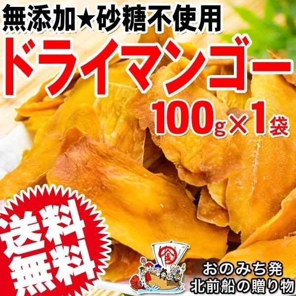 セール 送料無料 マンゴー ドライマンゴー 無添加 砂糖不使用 100g×1袋 同梱2袋(4000円)購入で+1袋おまけ付きに