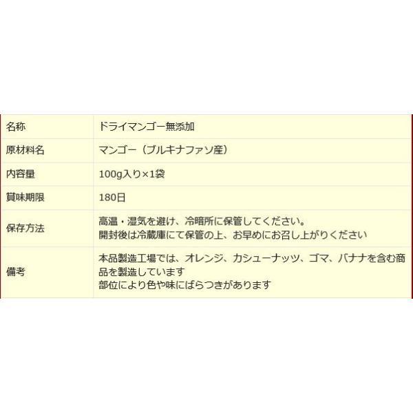 無添加 ドライマンゴー 砂糖不使用 100g×1袋 同梱2袋(4000円、クーポン利用で2000円)で+1袋おまけ付きに メール便限定送料無料|onomichi-marukin|14