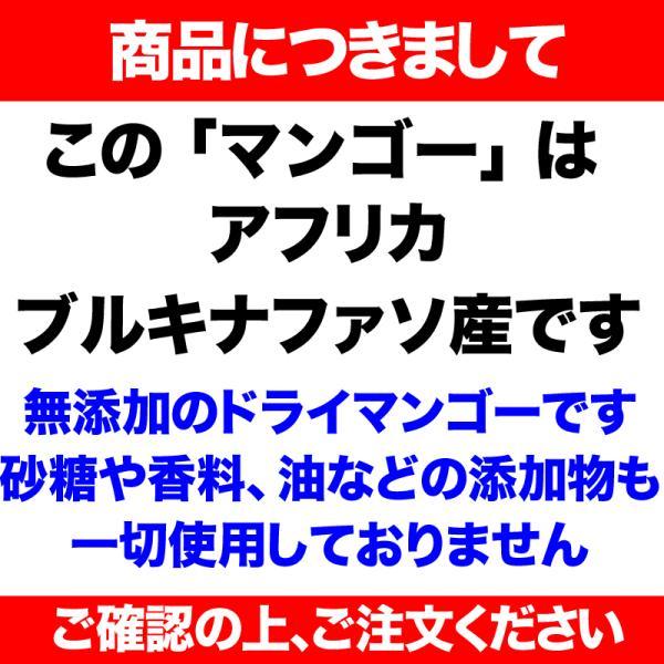 無添加 ドライマンゴー 砂糖不使用 100g×1袋 同梱2袋(4000円、クーポン利用で2000円)で+1袋おまけ付きに メール便限定送料無料|onomichi-marukin|06