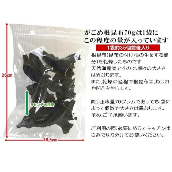 [8/27以降の発送]北海道産 がごめ昆布 根昆布 70g×1袋 セール|onomichi-marukin|02
