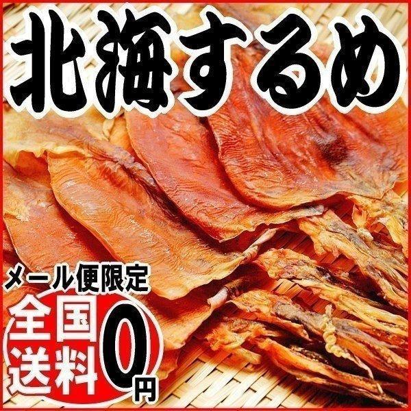 (スルメ 干しイカ)北海道産 するめいか 5枚 北海するめ メール便限定 送料無料