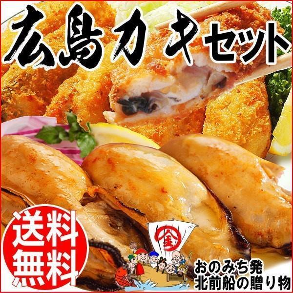 ギフト 広島県産 冷凍牡蠣(かき)特大1kg(正味850g)×1袋 と カキフライ 500g×1袋のセット
