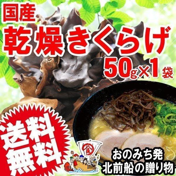 国産 乾燥きくらげ 50g×1袋 送料無料 木耳 キクラゲ きくらげ|onomichi-marukin