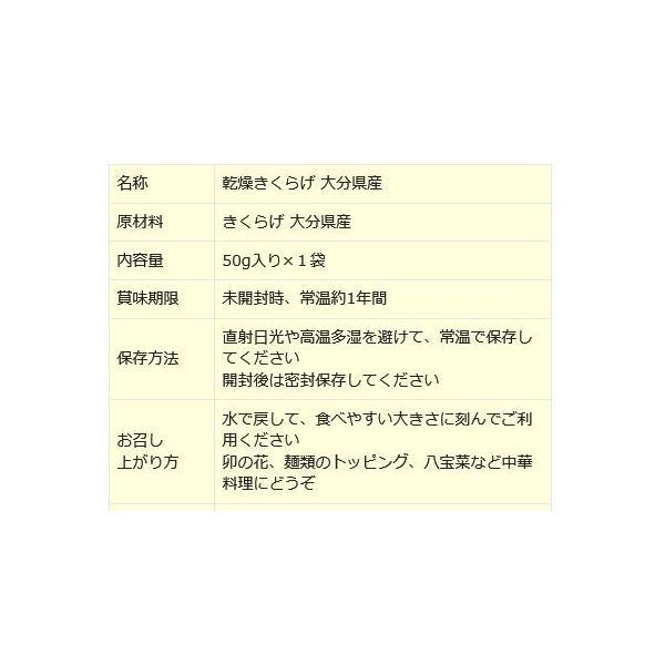 国産 乾燥きくらげ 50g×1袋 送料無料 木耳 キクラゲ きくらげ|onomichi-marukin|09