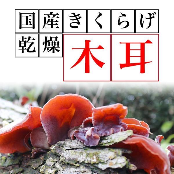 国産 乾燥きくらげ 50g×1袋 送料無料 木耳 キクラゲ きくらげ|onomichi-marukin|02