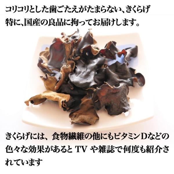 国産 乾燥きくらげ 50g×1袋 送料無料 木耳 キクラゲ きくらげ|onomichi-marukin|03