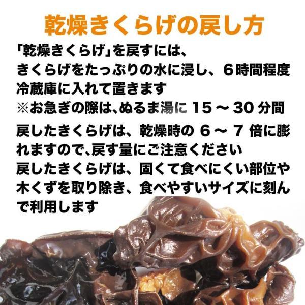 国産 乾燥きくらげ 50g×1袋 送料無料 木耳 キクラゲ きくらげ|onomichi-marukin|06