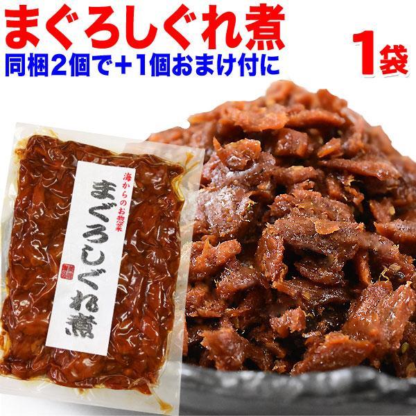 グルメマグロ まぐろ しぐれ煮 180g×1袋 セール ご飯のお供 メール便限定 送料無料 (魚介類 海産物)|onomichi-marukin