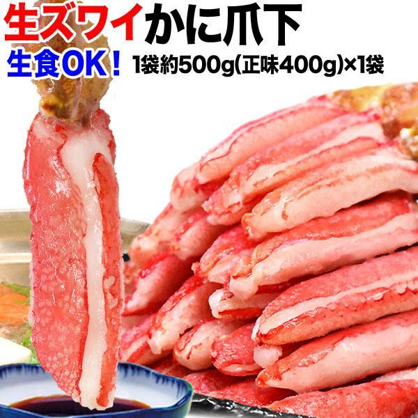 カニ 海鮮 刺身 生 カニ かに 蟹 グルメ 生食OK(わけあり 訳あり) ズワイガ二 カニ爪下 ポーション 正味量400g×1袋 蟹 セット