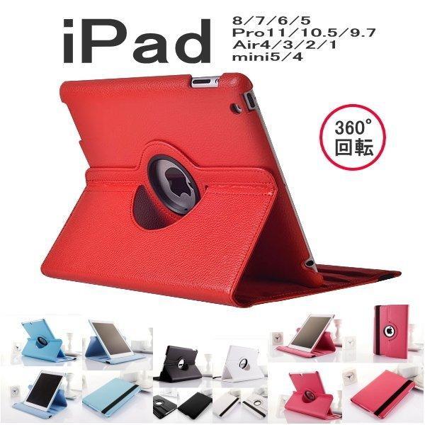 ipad pro 10.5  9.7 12.9 ipad 5 2017 ipad mini4 ケース 手帳型 レザー 360℃回転 ipad mini おしゃれ スリープ アイパッド ミニ 縦置き/横置き かわいい|onparade