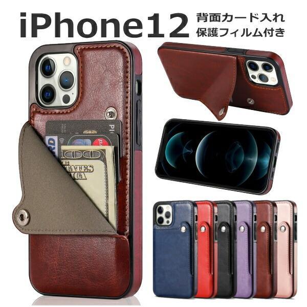 iPhone12 ケース iPhone 12 pro ケース 背面カード収納 iPhone12 Mini 手帳型 iPhone12 Pro MAX おしゃれ 無地 小銭入れ 財布