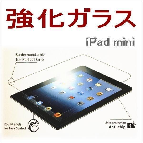 ipad mini 4 強化ガラス ipad mini ガラスフィルム ipad mini 3 ラウンドエッジ  ipad mini2 強化ガラス フィルム 0.4mm 衝撃吸収 フィルム|onparade|02