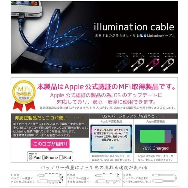 光るligntning ケーブル iphone USB 充電ケーブル ライトニングケーブル cable iphone6 iPhone5 ipad Air mini ipod に対応 充電が待ち遠しくなる転送ケーブル|onparade|02