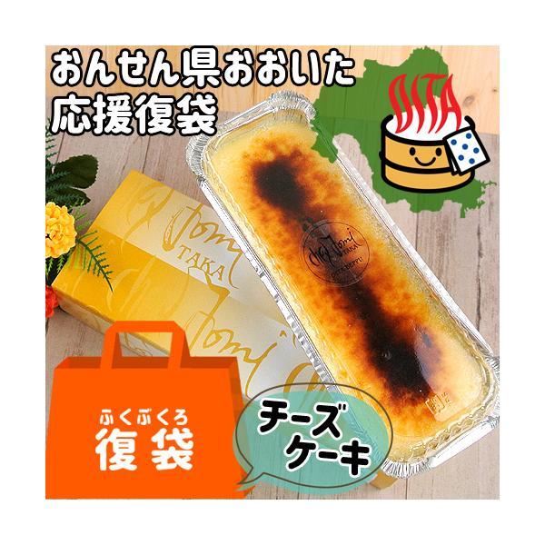 【応援企画】おんせん県おおいた ふっこう復袋(ふくぶくろ) 選べる チーズケーキ  2個セット シェトミタカ 復興福袋【送料無料】