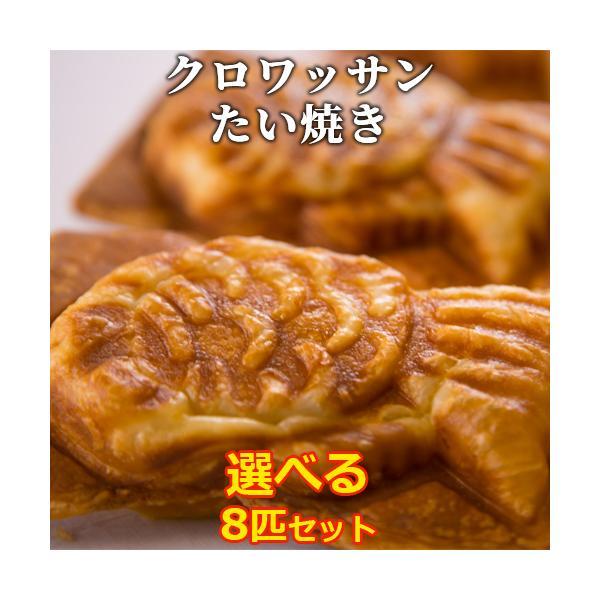 クロボーノたい焼き クロワッサン 選べる8匹セット CROBORNO 【送料無料】