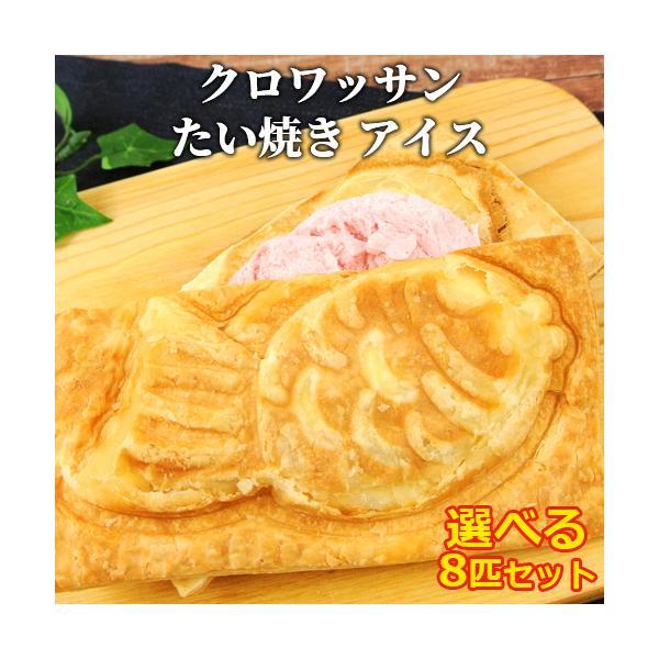 クロボーノたい焼き アイスサンド クロワッサン 選べる8匹セット CROBORNO【送料無料】