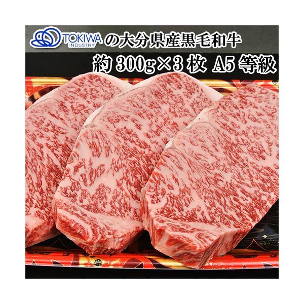 サーロインステーキ A5等級 約300g×3枚セット 和牛日本一の大分県おおいた和牛 トキハインダストリーの牛肉【送料無料】