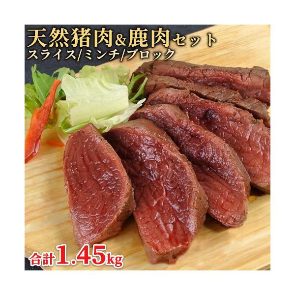猪肉&鹿肉セット 猪肉ロース 350g 猪肉ブロック350g 猪肉ミンチ500g 鹿肉ブロック300g  山香ジビエの郷【包装不可】【送料無料】