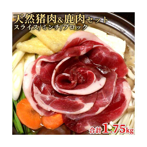 猪肉&鹿肉セット 猪肉ロース 350g×2パック 猪肉ブロック350g 猪肉ミンチ500g 鹿肉ブロック300g  山香ジビエの郷【送料無料】
