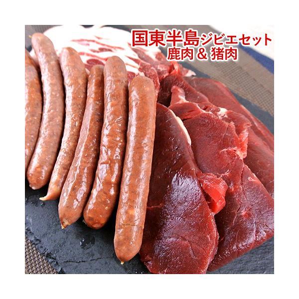 天然 国東半島ジビエ 鹿肉&猪肉ウインナー 鹿肉300g 猪肉肩ロース300g 山香アグリ【送料無料】