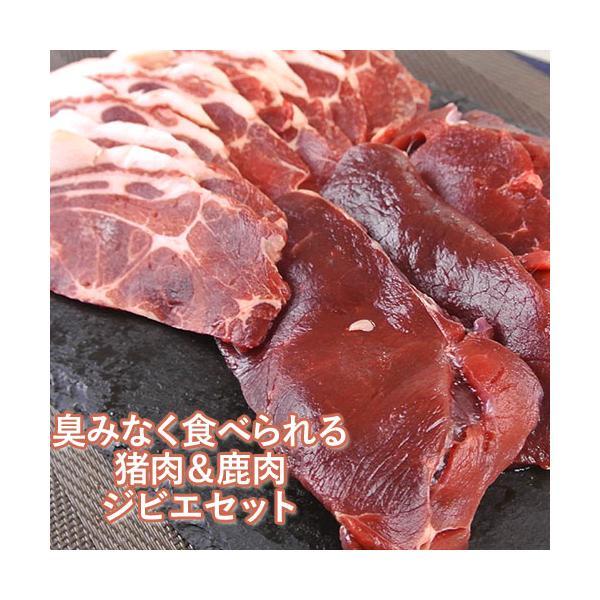 天然 ジビエ 焼肉セット 猪肉肩ロース400g 鹿肉300g 山香アグリ【送料無料】