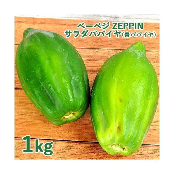 シャキシャキ食感 ZEPPINサラダパパイヤ 1kg(1〜2個) 青パパイヤ パパイン酵素 無農薬 ベーベジ【送料無料】