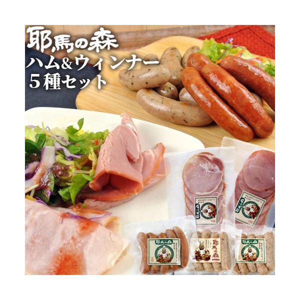 熟成豚モモ肉使用ウインナー3種&スモークハム2種 詰め合わせセット そのままでもOK 冷蔵 耶馬の森【送料無料】