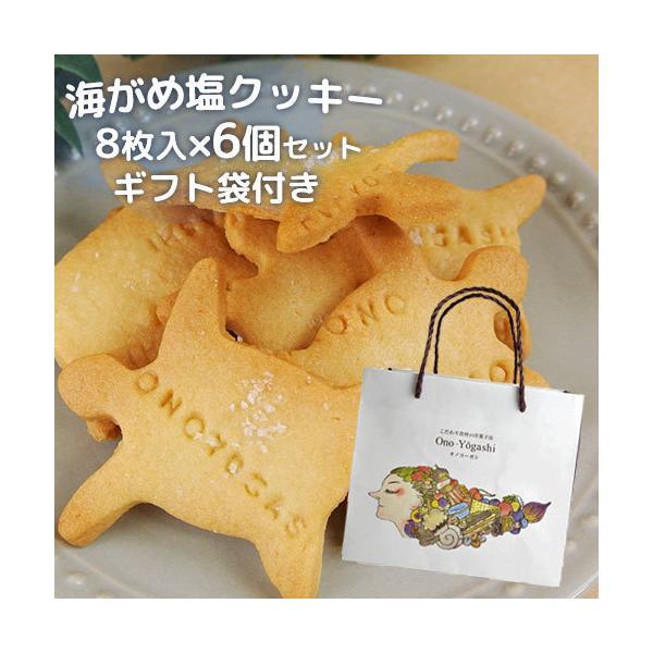 全て国産素材の無添加クッキー 海がめ塩クッキー 8枚入り×6個セット&ギフト用紙袋付き ギフトボックス入り オノヨーガシ【送料込】