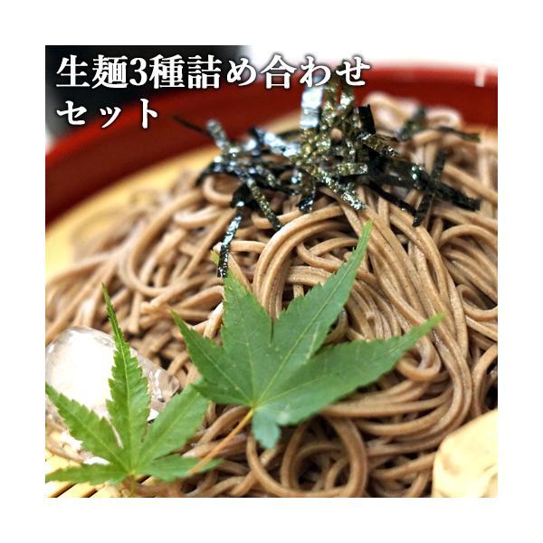こだわり生麺3種食べ比べセット (生そば/茶そば/別府冷麺) 由布製麺【送料無料】