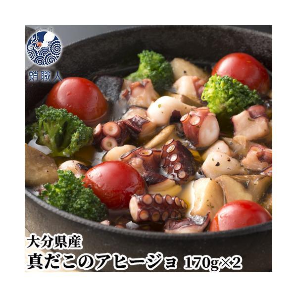 大分県産 オリーブオイルで煮込むだけ 真だこのアヒージョ 170g×2個セット 冷凍 蛸職人 有限会社網中水産【送料無料】