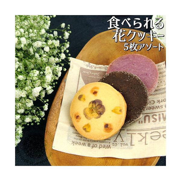 食べられるお花クッキー 5枚アソート(食用花プレーン/ココア&アーモンド/紫芋パウダー) PomponChouchou-花と菓子と-【送料無料】
