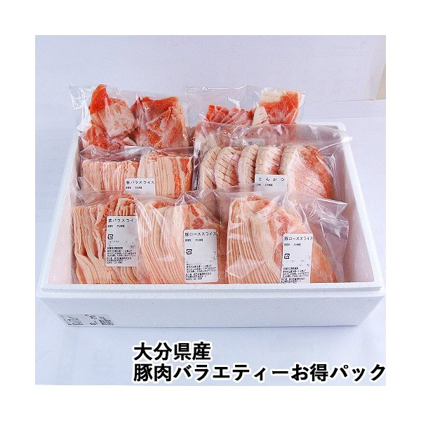 豚肉バラエティーパック 2kg(ローススライス約250g×2P ロースとんかつ用 約100g×5枚 バラスライス約250g×2P 小間切れ約250g×2P) 西日本畜産