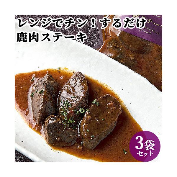 鹿肉ステーキ 80g×3 九州山の幸セレクション 由紀ノ屋【送料無料】